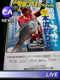 磯釣りスペシャル7月号p128.131掲載中