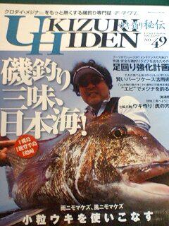 「ウキ釣り秘伝」誌No.49発売