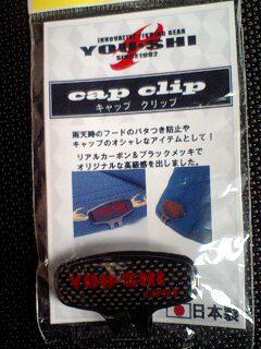 キャップクリップT−2