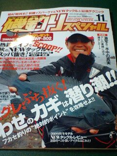 磯釣りスペシャル誌11月号