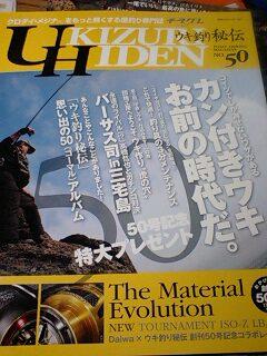 ウキ釣り秘伝誌No.50