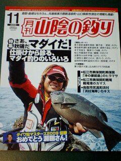 月刊「山陰の釣り」誌11月号