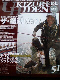 「ウキ釣り秘伝51」が発売中
