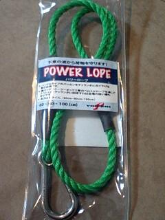 パワーロープ