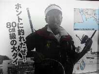 月刊「山陰の釣り」誌10月号