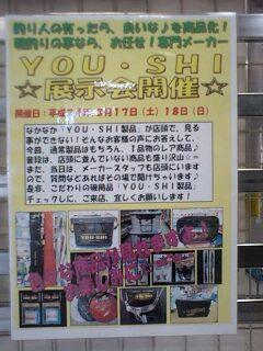 (株)上州屋・焼津店様にて展示会開催のお知らせ…