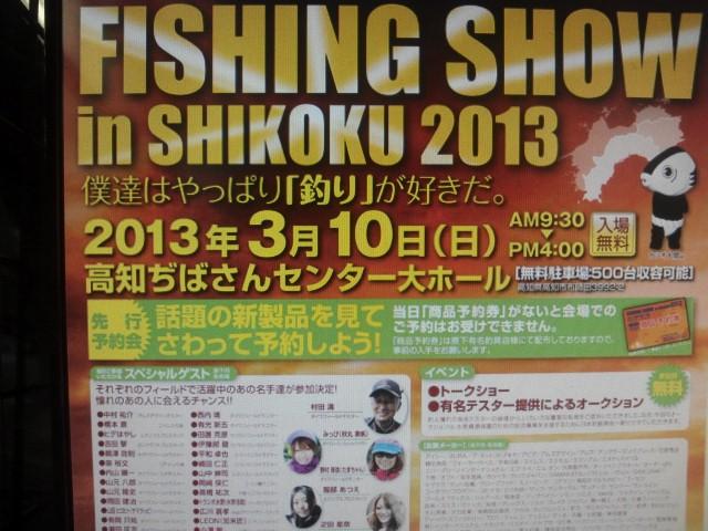 フィッシングショー四国2013